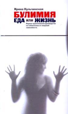 """Обложка книги """"Булимия. Еда или жизнь. Первое практическое руководство по избавлению от пищевой зависимости"""""""