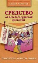 Средство от вегетососудистой дистонии, Курпатов Андрей