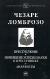 """Обложка книги """"Анархисты"""""""