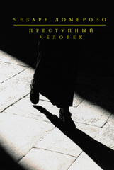 Новейшие успехи науки о преступнике, Ломброзо Чезаре