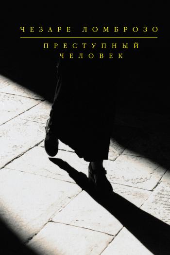 """Обложка книги """"Новейшие успехи науки о преступнике"""""""