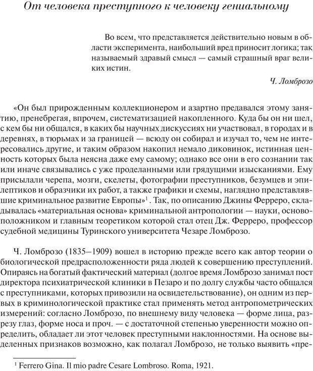 PDF. Преступный человек. Ломброзо Ч. Страница 1. Читать онлайн