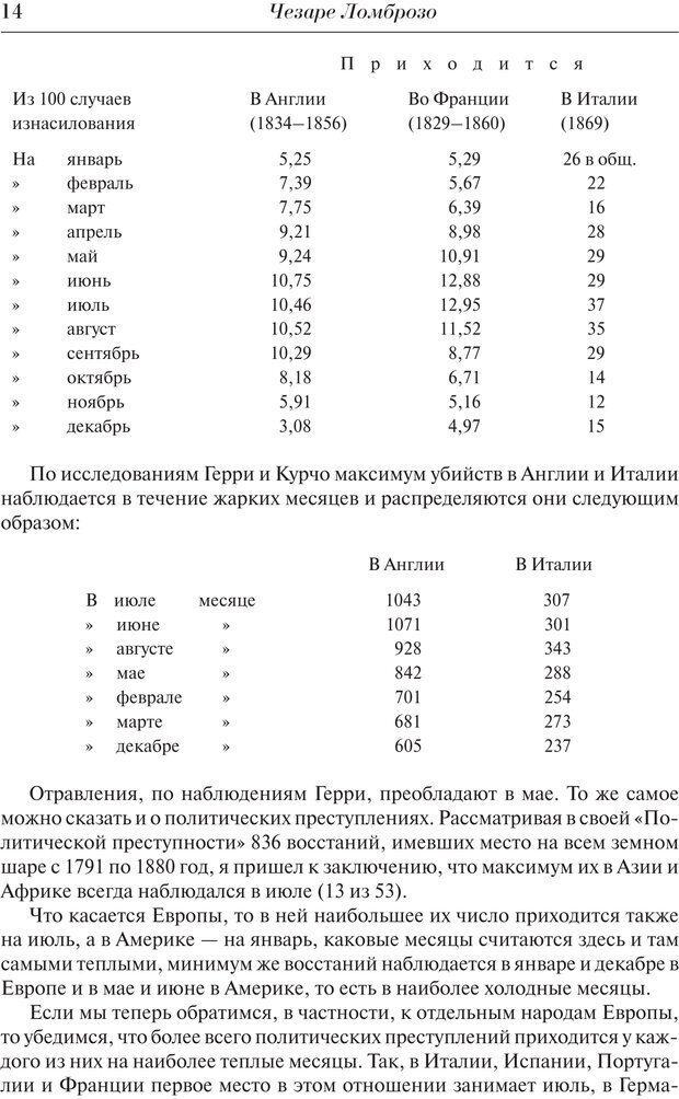 PDF. Преступный человек. Ломброзо Ч. Страница 10. Читать онлайн