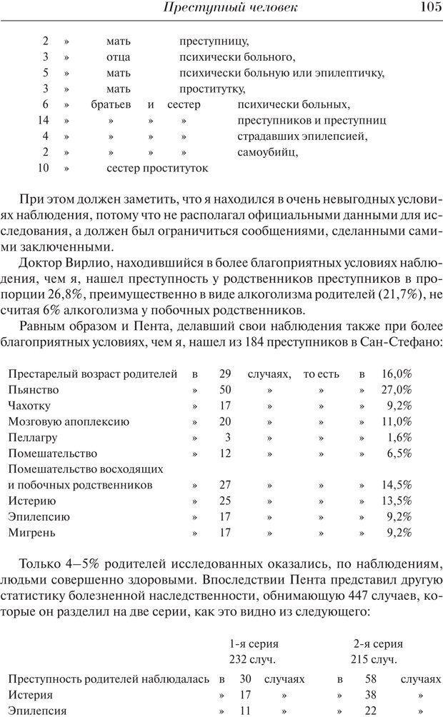 PDF. Преступный человек. Ломброзо Ч. Страница 101. Читать онлайн
