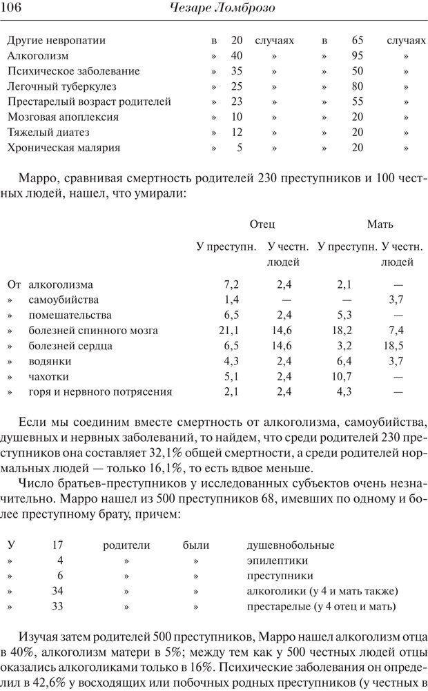 PDF. Преступный человек. Ломброзо Ч. Страница 102. Читать онлайн