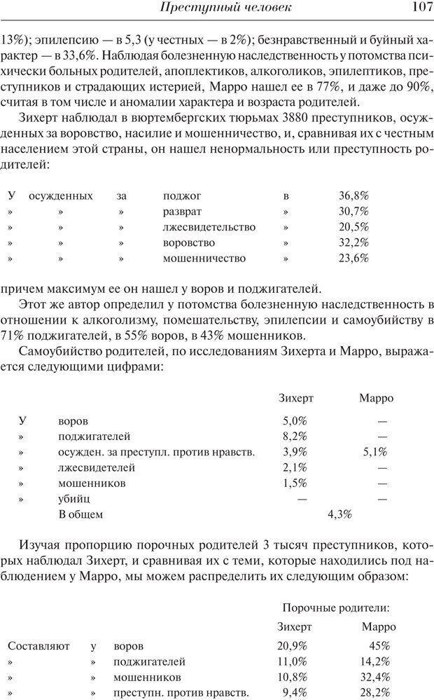 PDF. Преступный человек. Ломброзо Ч. Страница 103. Читать онлайн