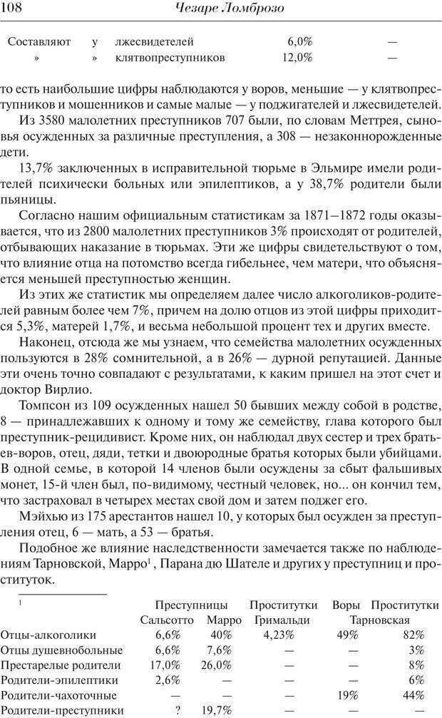 PDF. Преступный человек. Ломброзо Ч. Страница 104. Читать онлайн