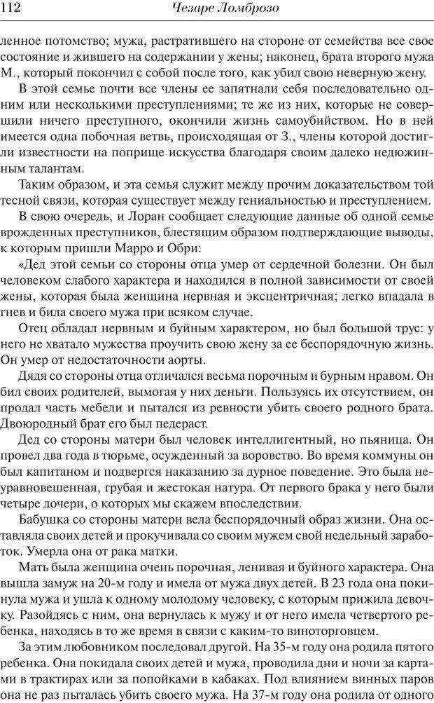 PDF. Преступный человек. Ломброзо Ч. Страница 108. Читать онлайн