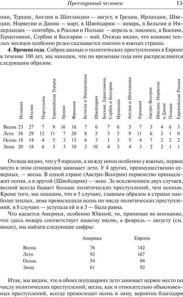 PDF. Преступный человек. Ломброзо Ч. Страница 11. Читать онлайн