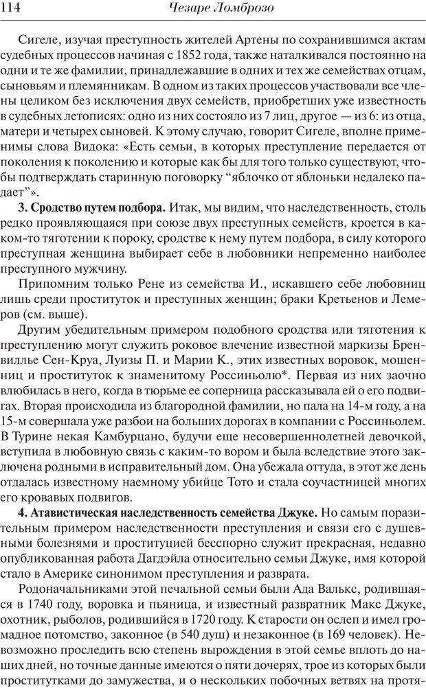 PDF. Преступный человек. Ломброзо Ч. Страница 110. Читать онлайн