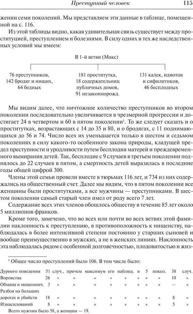 PDF. Преступный человек. Ломброзо Ч. Страница 111. Читать онлайн