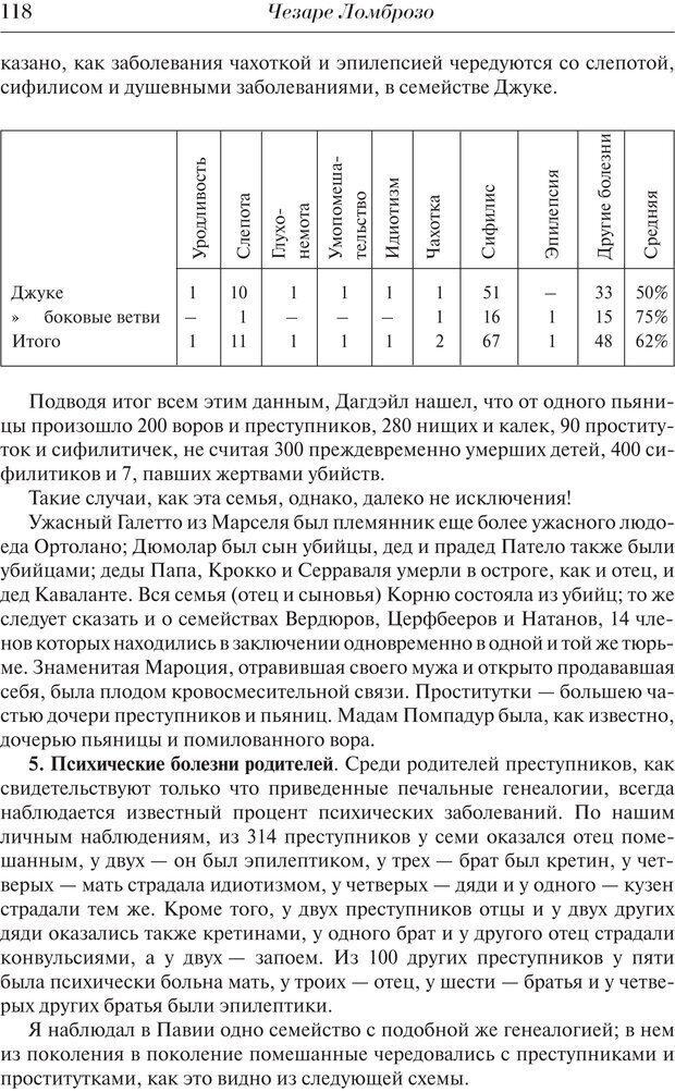 PDF. Преступный человек. Ломброзо Ч. Страница 114. Читать онлайн
