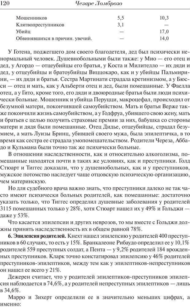 PDF. Преступный человек. Ломброзо Ч. Страница 116. Читать онлайн
