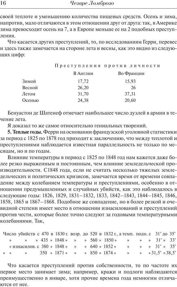 PDF. Преступный человек. Ломброзо Ч. Страница 12. Читать онлайн