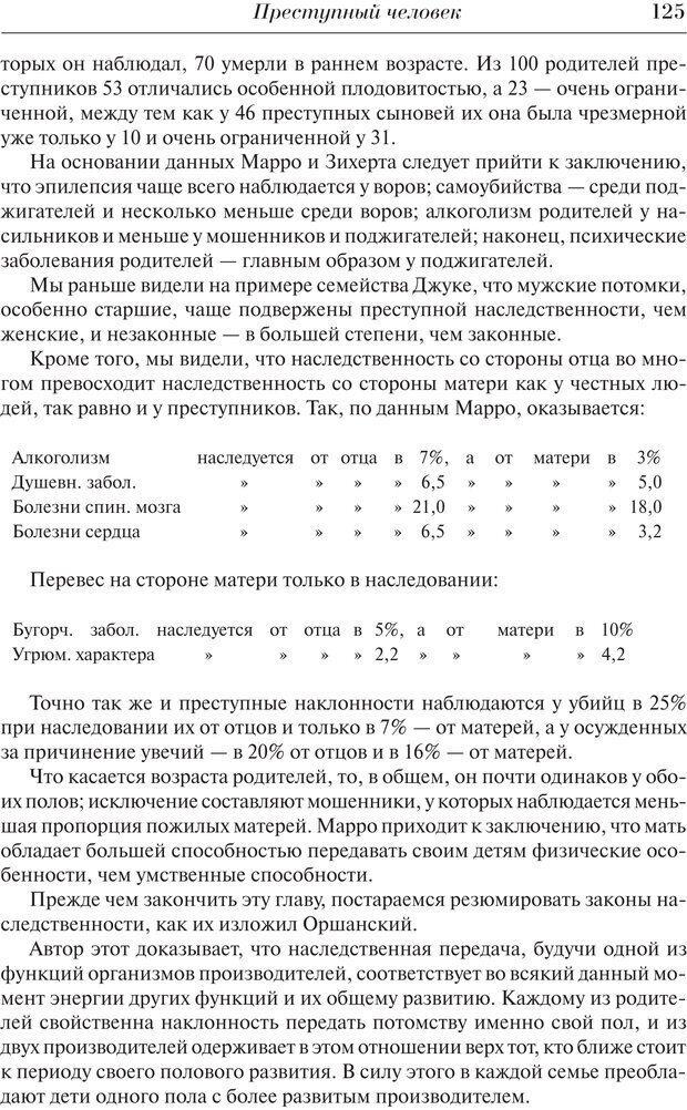 PDF. Преступный человек. Ломброзо Ч. Страница 121. Читать онлайн
