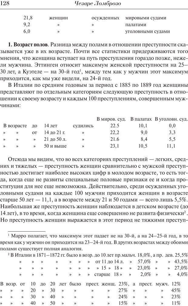 PDF. Преступный человек. Ломброзо Ч. Страница 124. Читать онлайн