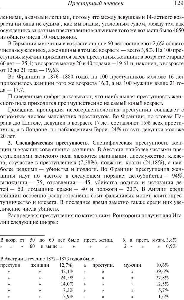 PDF. Преступный человек. Ломброзо Ч. Страница 125. Читать онлайн