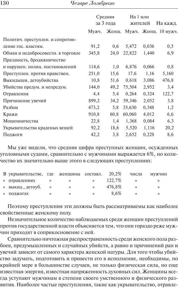 PDF. Преступный человек. Ломброзо Ч. Страница 126. Читать онлайн