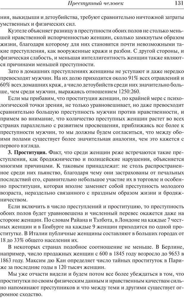 PDF. Преступный человек. Ломброзо Ч. Страница 127. Читать онлайн