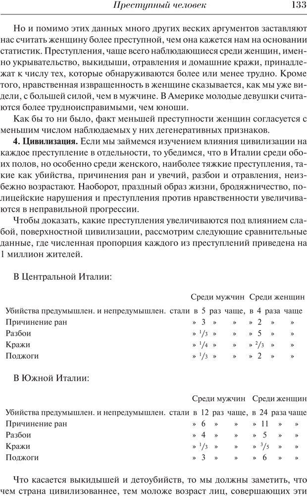 PDF. Преступный человек. Ломброзо Ч. Страница 129. Читать онлайн