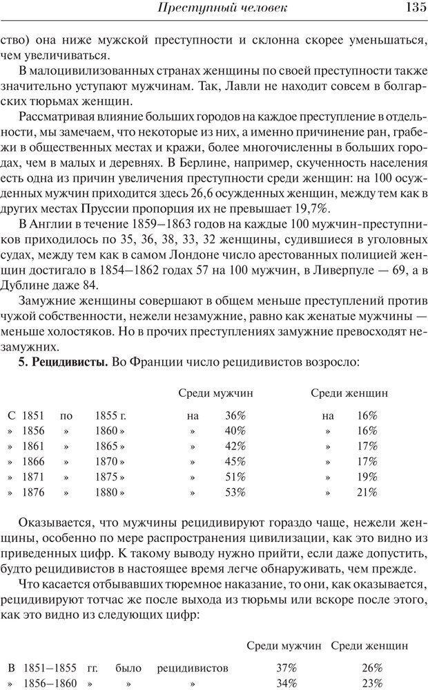 PDF. Преступный человек. Ломброзо Ч. Страница 131. Читать онлайн