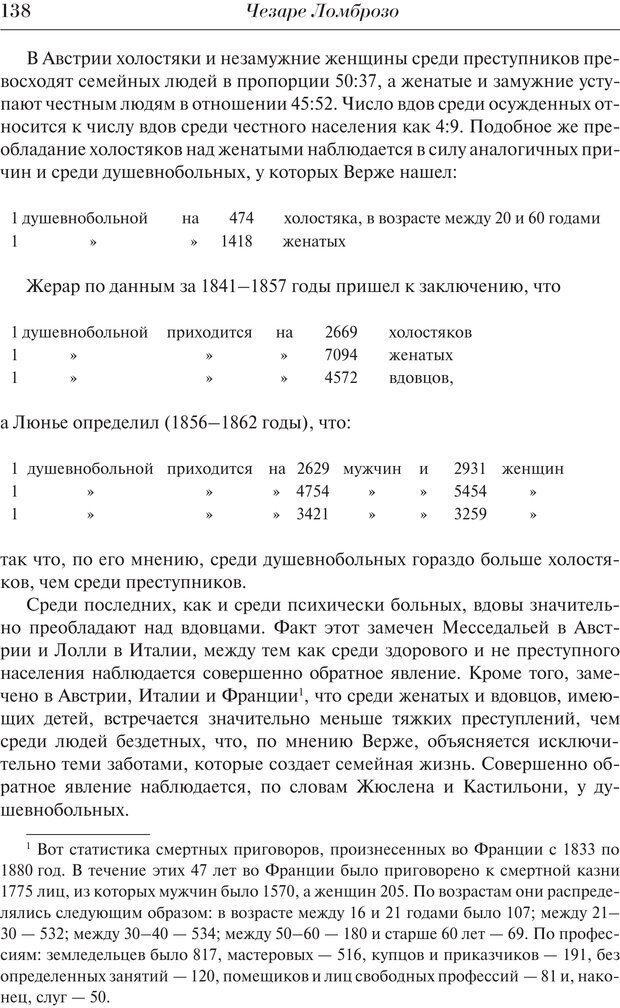 PDF. Преступный человек. Ломброзо Ч. Страница 134. Читать онлайн