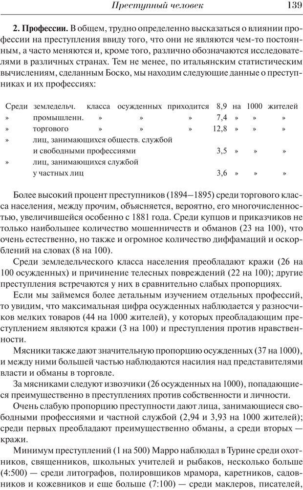 PDF. Преступный человек. Ломброзо Ч. Страница 135. Читать онлайн