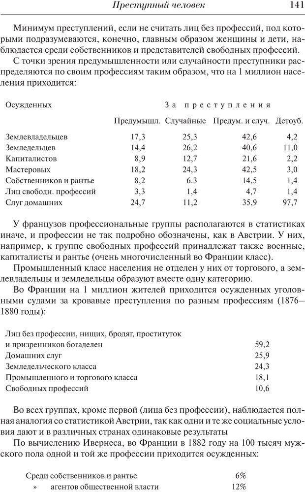 PDF. Преступный человек. Ломброзо Ч. Страница 137. Читать онлайн