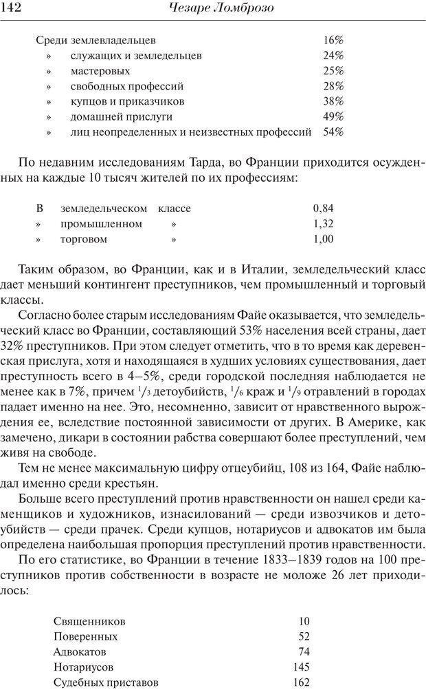 PDF. Преступный человек. Ломброзо Ч. Страница 138. Читать онлайн