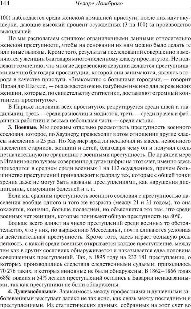 PDF. Преступный человек. Ломброзо Ч. Страница 140. Читать онлайн