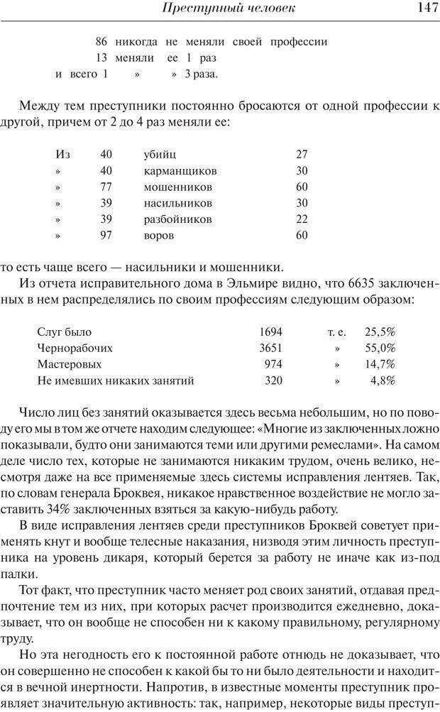 PDF. Преступный человек. Ломброзо Ч. Страница 143. Читать онлайн