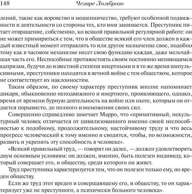 PDF. Преступный человек. Ломброзо Ч. Страница 144. Читать онлайн