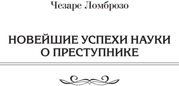 PDF. Преступный человек. Ломброзо Ч. Страница 145. Читать онлайн
