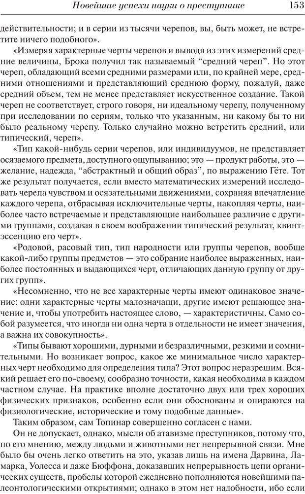 PDF. Преступный человек. Ломброзо Ч. Страница 149. Читать онлайн