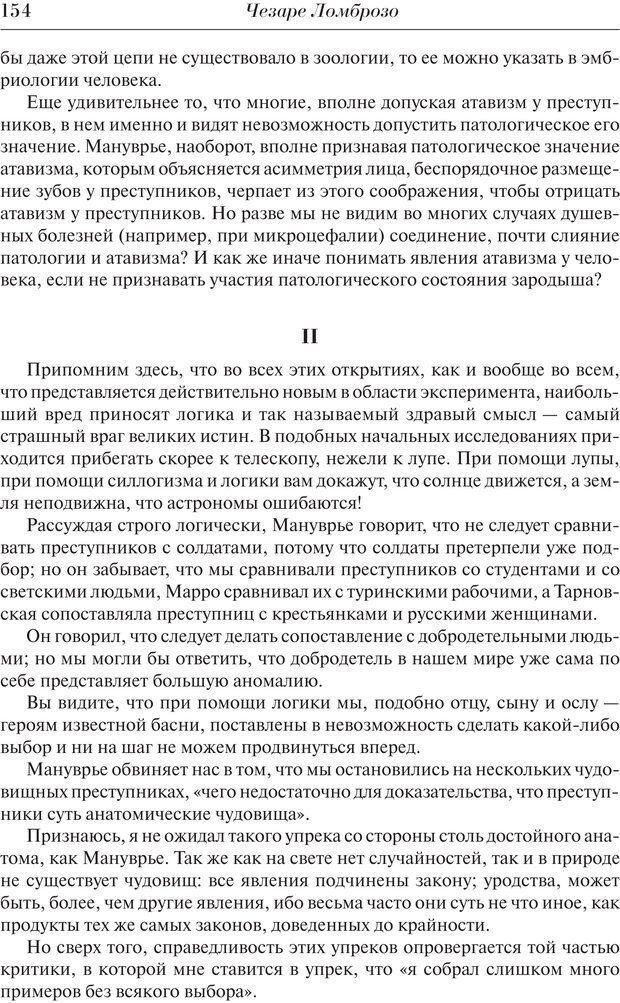 PDF. Преступный человек. Ломброзо Ч. Страница 150. Читать онлайн