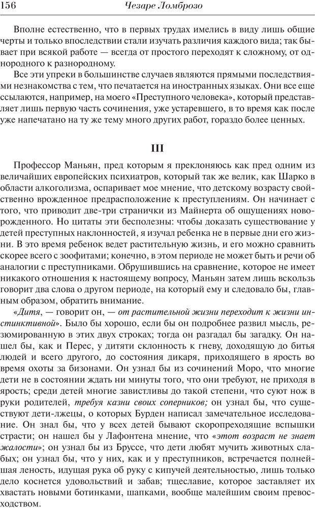PDF. Преступный человек. Ломброзо Ч. Страница 152. Читать онлайн