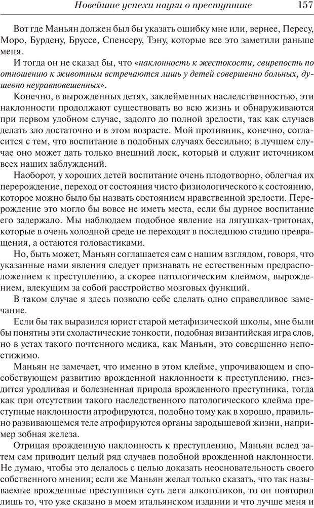 PDF. Преступный человек. Ломброзо Ч. Страница 153. Читать онлайн