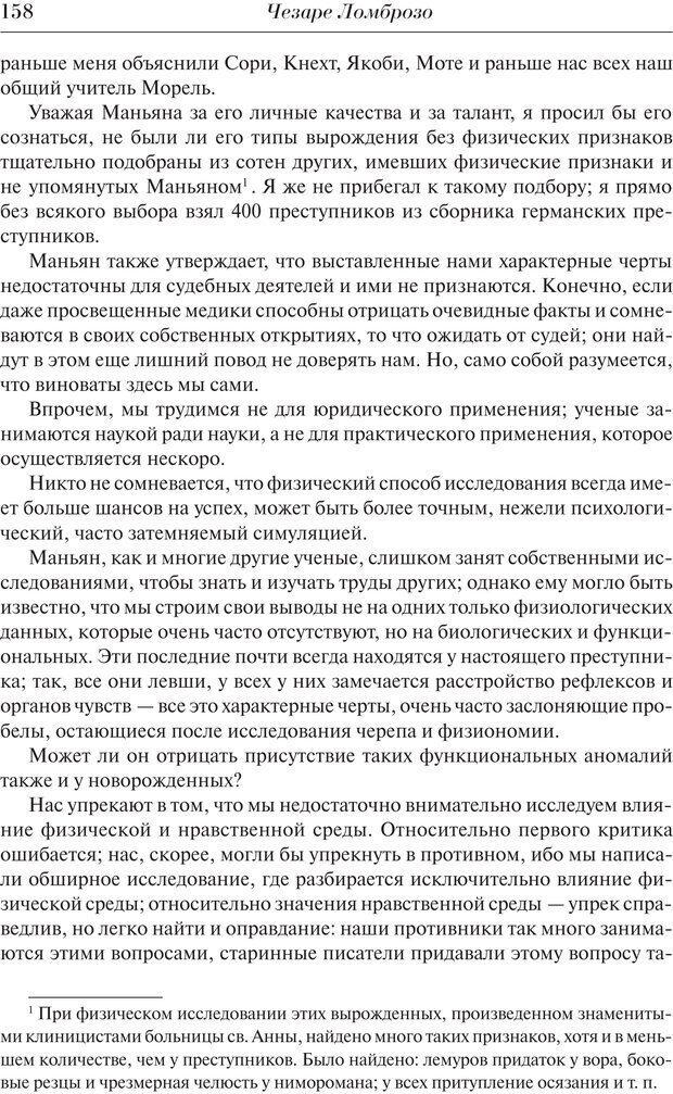 PDF. Преступный человек. Ломброзо Ч. Страница 154. Читать онлайн