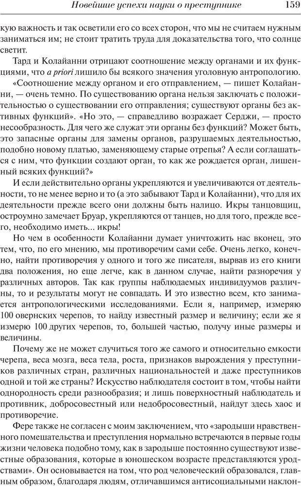 PDF. Преступный человек. Ломброзо Ч. Страница 155. Читать онлайн