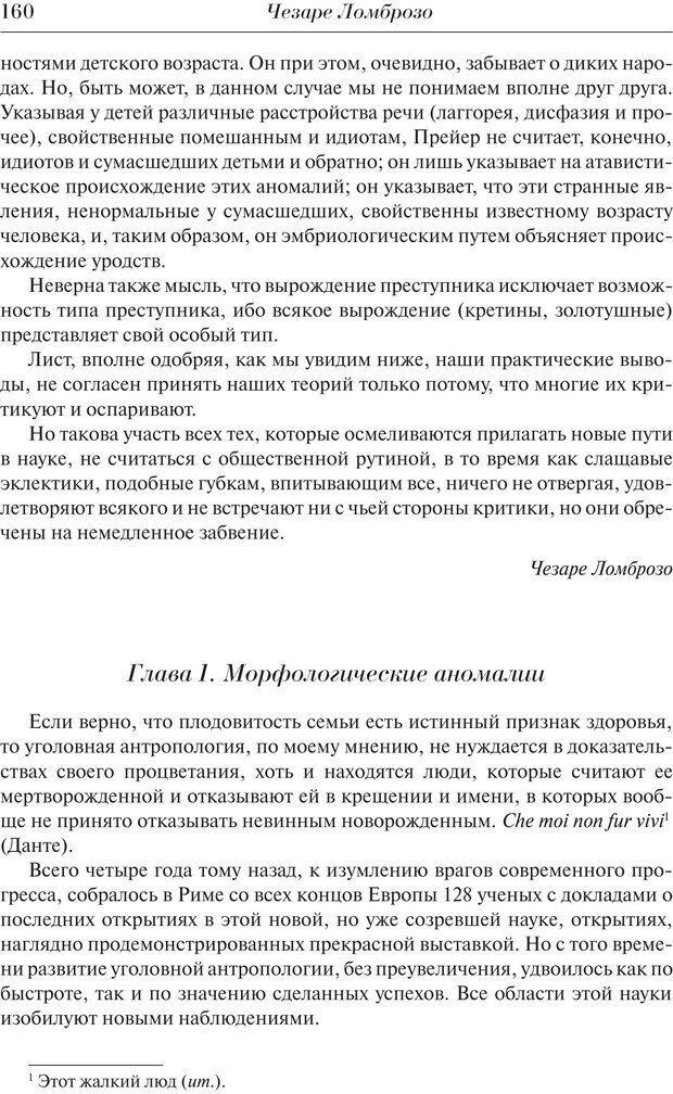 PDF. Преступный человек. Ломброзо Ч. Страница 156. Читать онлайн