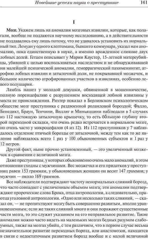 PDF. Преступный человек. Ломброзо Ч. Страница 157. Читать онлайн