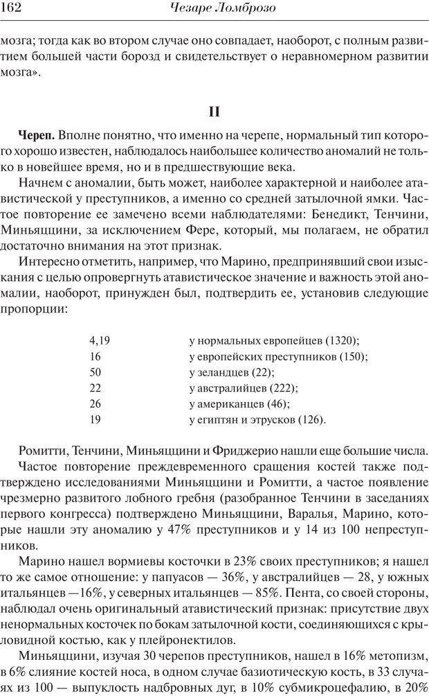 PDF. Преступный человек. Ломброзо Ч. Страница 158. Читать онлайн