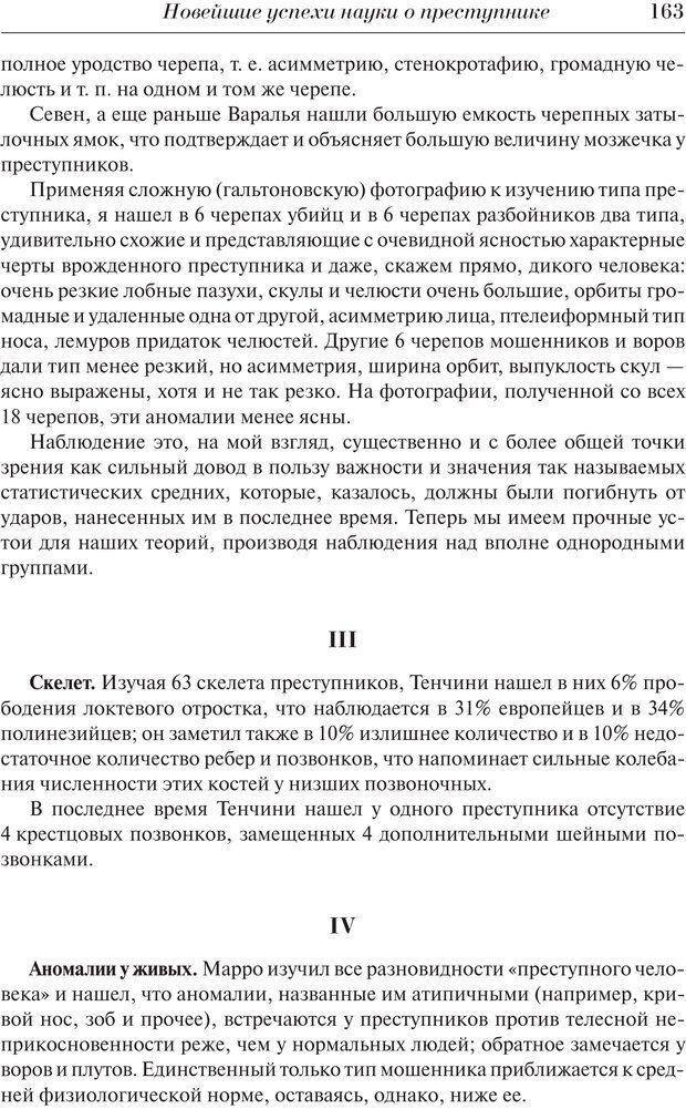PDF. Преступный человек. Ломброзо Ч. Страница 159. Читать онлайн