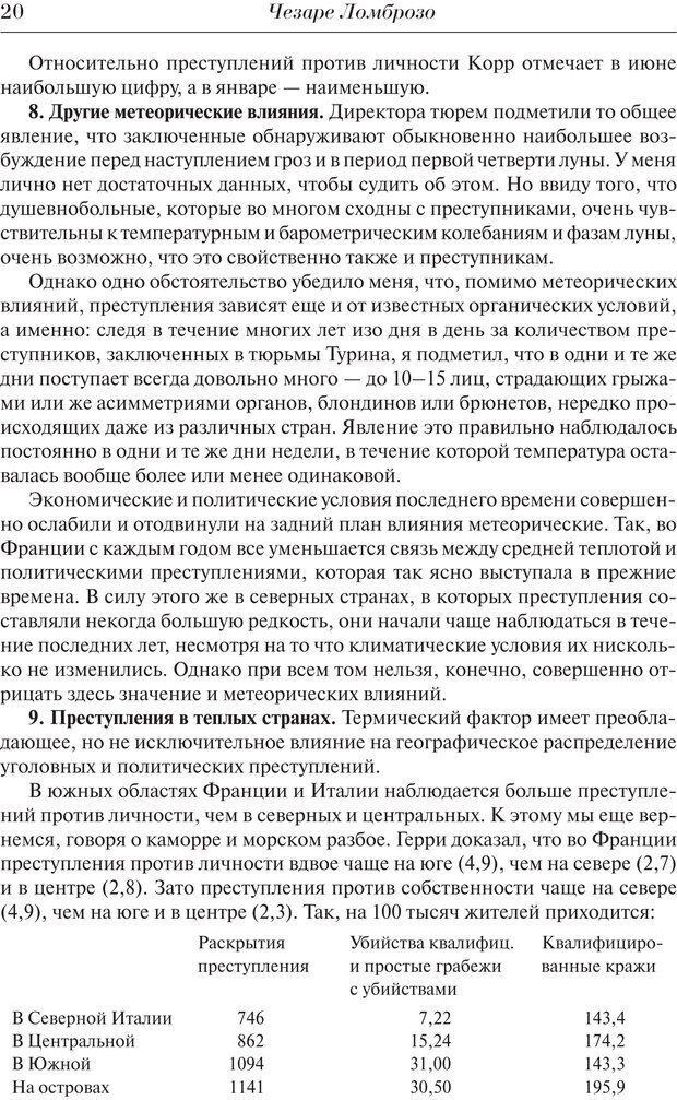 PDF. Преступный человек. Ломброзо Ч. Страница 16. Читать онлайн