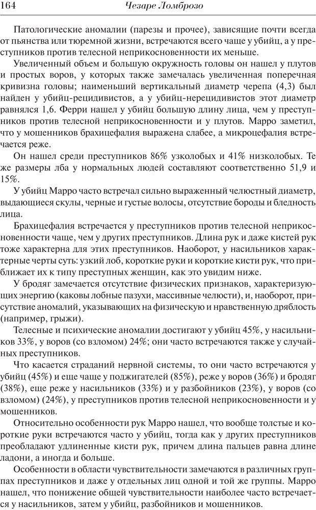 PDF. Преступный человек. Ломброзо Ч. Страница 160. Читать онлайн