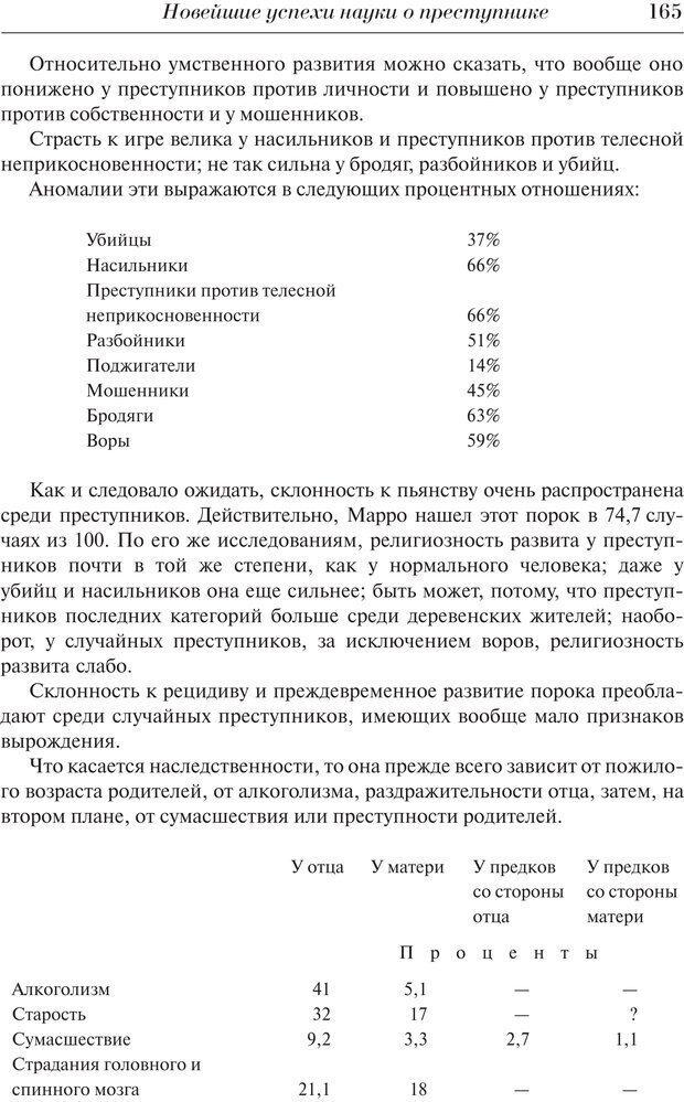 PDF. Преступный человек. Ломброзо Ч. Страница 161. Читать онлайн