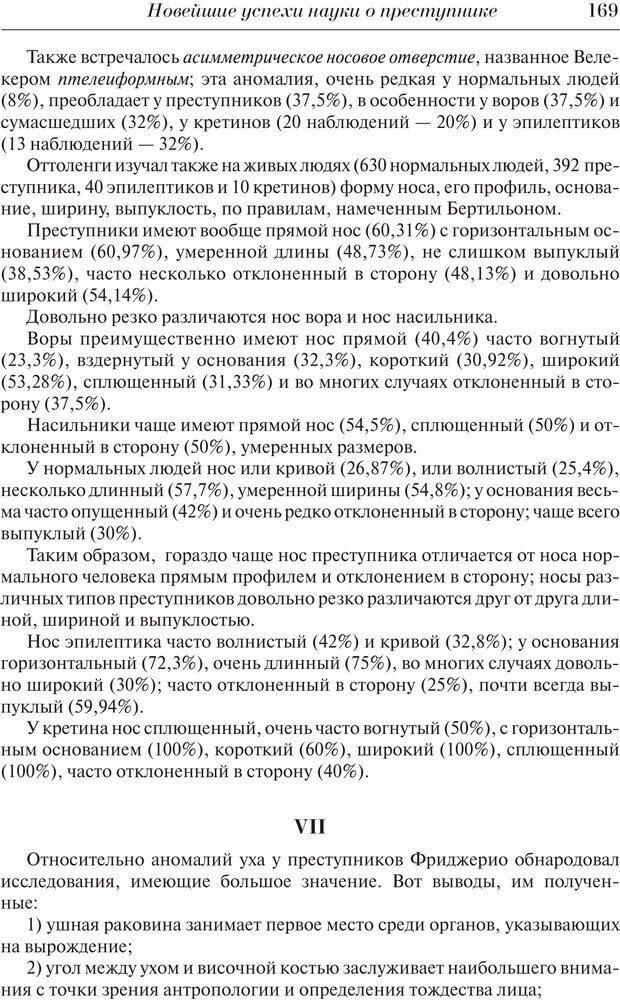 PDF. Преступный человек. Ломброзо Ч. Страница 165. Читать онлайн