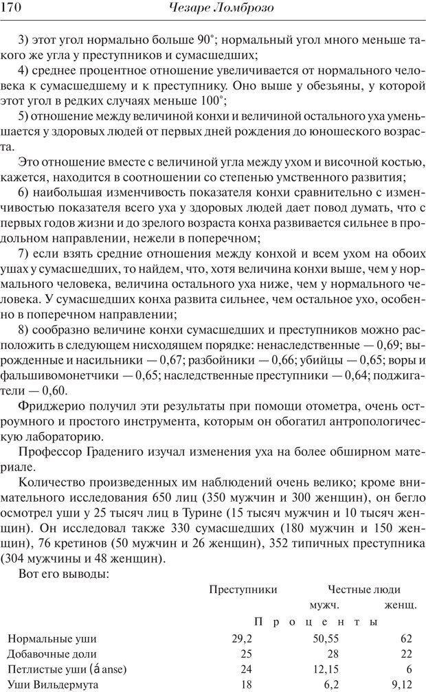 PDF. Преступный человек. Ломброзо Ч. Страница 166. Читать онлайн