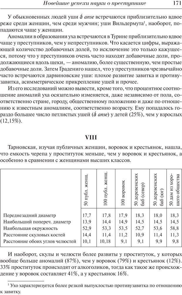 PDF. Преступный человек. Ломброзо Ч. Страница 167. Читать онлайн