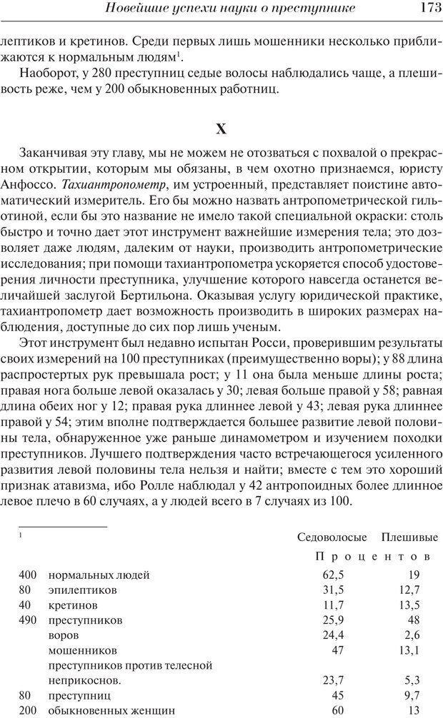 PDF. Преступный человек. Ломброзо Ч. Страница 169. Читать онлайн